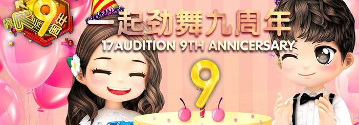 Synthesize quality and stable Chinese Audition private servers